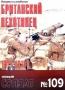 Британтский пехотинец 1914-18