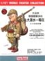 Cолдат  W.W.II IJA Infantry Man & Type38 Rifle