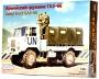 ГАЗ-66  Армейский грузовик (тент)