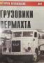 Грузовые авто Вермахта