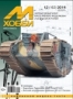 Журнал М-Хобби № 12/2014