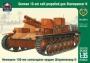 Немецкое 150-мм самоходное орудие Штурмпанцер II