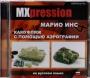 Обучающий DVD-диск на русском языке MXpression MXP-DVD-01-RU
