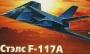 Американский истребитель бомбардировщик F-117 Stealth