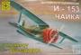"""Истребитель Поликарпова И-153 """"Чайка"""""""