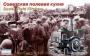 Советская полевая кухня ПК-43