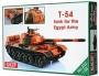 Танк Т-54 армии Египта