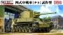 """Танк  IJA Medium Tank Type4 """"CHI-TO""""  Prototype Ver. NEW (1:35)"""