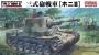 """Танк  IJA Tank Destroyer Type3 """"HONI-3"""""""