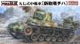 "Танк  IJA Type97 Improved Medium Tank 'New turret' ""SHINHOTO CHI"