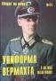 Униформа вермахта в цветных фото