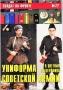 Униформа Советской армии в цветных фото