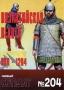 Византийская пехота