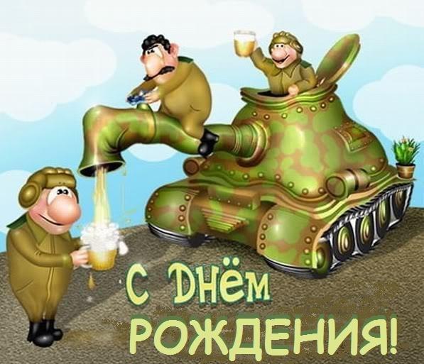 Поздравления с день рождения солдату