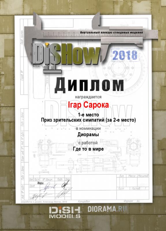 DiplomaDiSHow2018.jpg